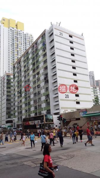 石硤尾邨第二十座 (Shek Kip Mei Estate Block 20) 石硤尾|搵地(OneDay)(5)