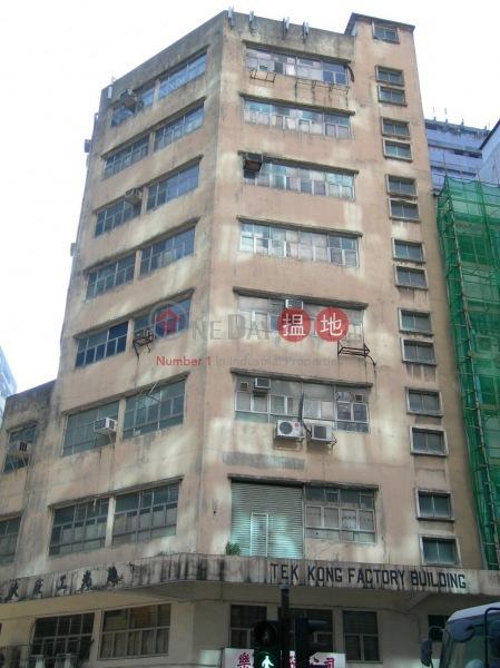 迪光工廠大廈 (Tek Kong Factory Building) 觀塘|搵地(OneDay)(3)