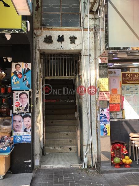 寶華樓 A座, 大明里25號 (Block A Po Wah Building, 25 Tai Ming Lane) 大埔 搵地(OneDay)(2)