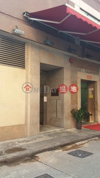 Kwan Kang Building (Kwan Kang Building) Yau Ma Tei|搵地(OneDay)(1)