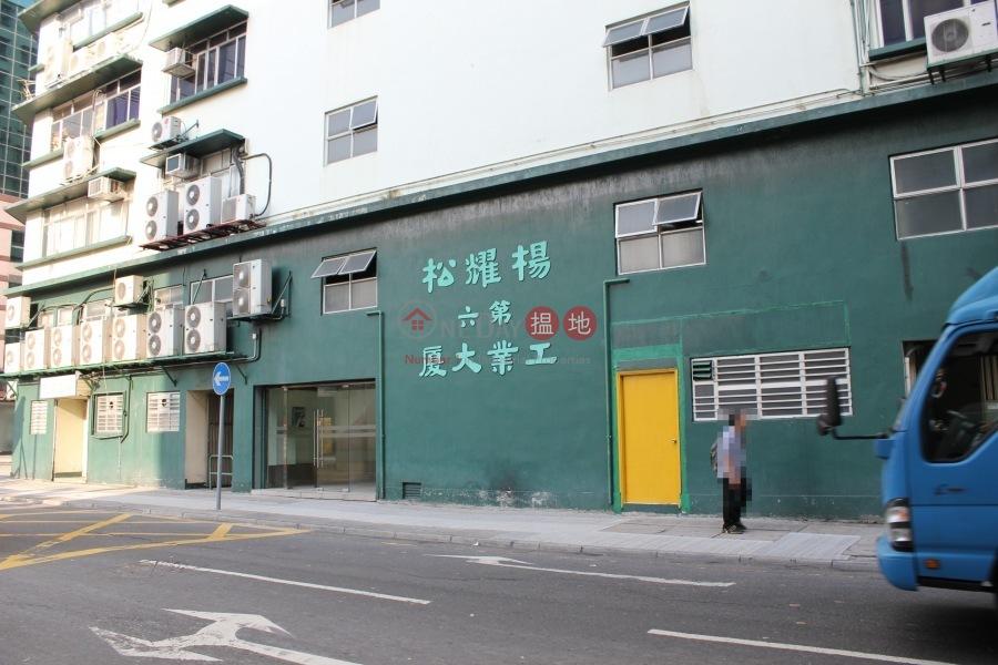 Yeung Yiu Chung No 6 Industrial Building (Yeung Yiu Chung No 6 Industrial Building) Cheung Sha Wan|搵地(OneDay)(4)