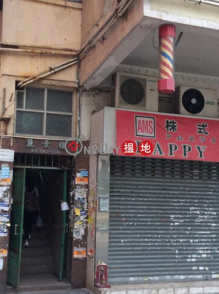 新麗景唐樓 (New Lai King Building) 新蒲崗|搵地(OneDay)(1)