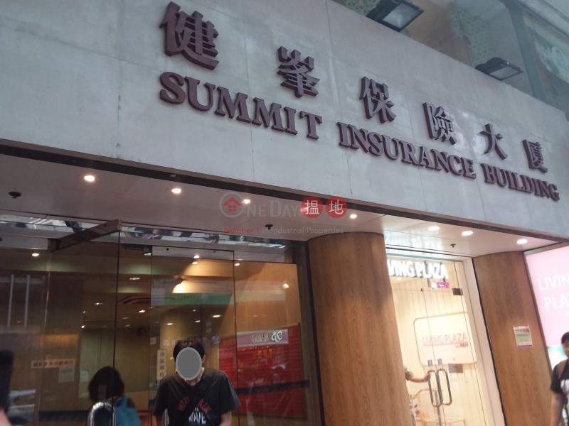 Summit Insurance Building (Summit Insurance Building) Prince Edward|搵地(OneDay)(1)