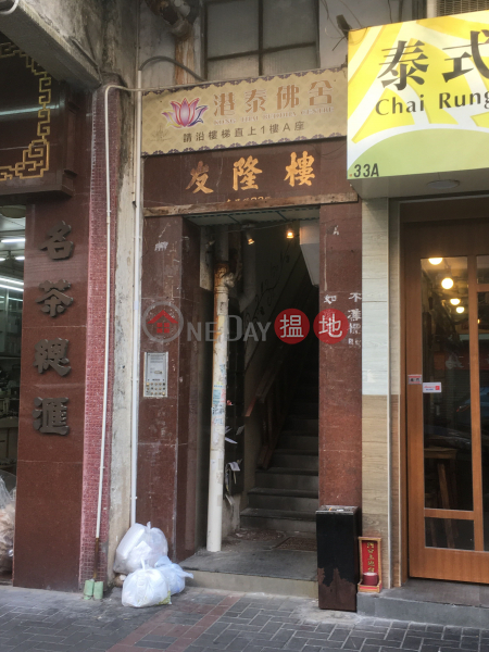 YAU LUNG BUILDING (YAU LUNG BUILDING) Kowloon City 搵地(OneDay)(2)