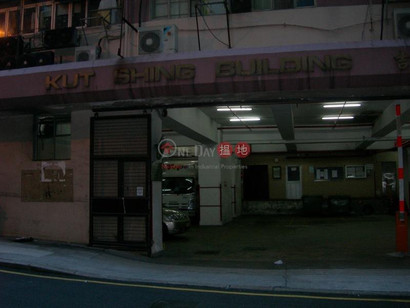 Kut Shing Building (Kut Shing Building) Chai Wan|搵地(OneDay)(3)