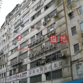 Wing Hong Factory Building|永康工廠大廈