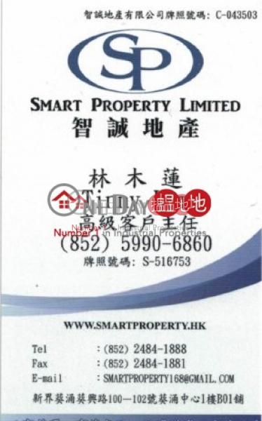 HK$ 12,000/ month Wah Tat Industrial Centre | Kwai Tsing District, Wah Tat Industrial Centre