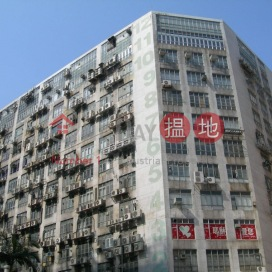 Fook Hong Industrial Building|福康工業大廈