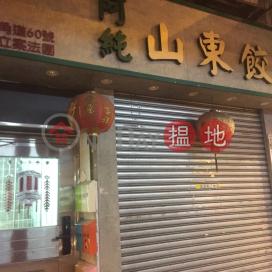 60 Lai Chi Kok Road,Prince Edward, Kowloon