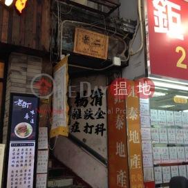豉油街65-67號,旺角, 九龍