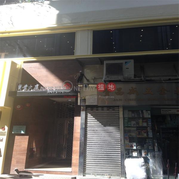 Pao Yip Building (Pao Yip Building) Wan Chai|搵地(OneDay)(4)