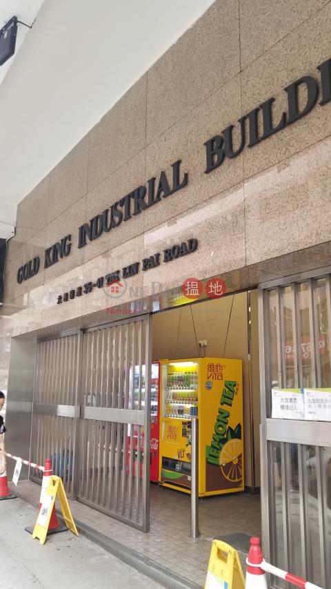 金基工業大廈|葵青金基工業大廈(Gold King Industrial Building)出租樓盤 (TINNY-1381516355)_0