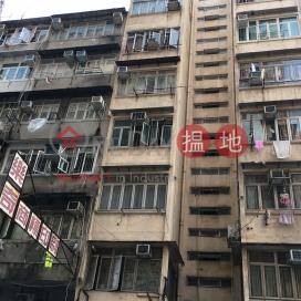 125 Yee Kuk Street|醫局街125號