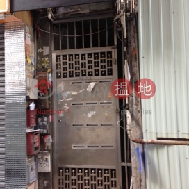 598 Shanghai Street|上海街598號