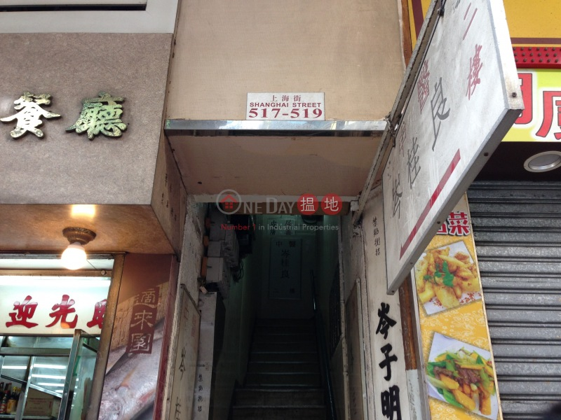 上海街517-519號 (517 Shanghai Street) 旺角|搵地(OneDay)(1)