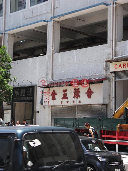 華麗工業中心|沙田華麗工業中心(Wah Lai Industrial Centre)出售樓盤 (eric.-03861)
