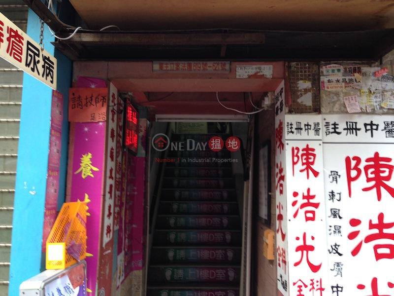 上海街619-621號 (619-621 Shanghai Street) 旺角|搵地(OneDay)(1)