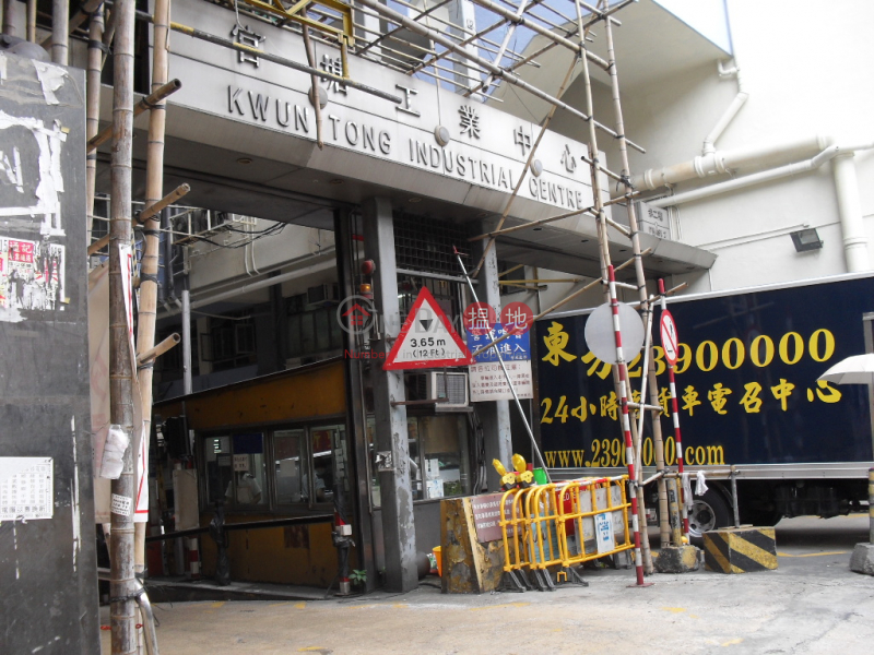 Kwun Tong Industrial Centre | Middle | Industrial, Rental Listings HK$ 13,000/ month