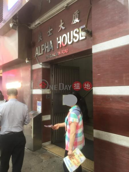 良士大廈 (Alpha House) 尖沙咀|搵地(OneDay)(2)
