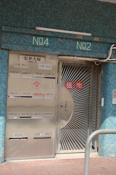 工廠街2-4號 (2-4 Factory Street) 筲箕灣|搵地(OneDay)(1)