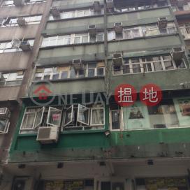 白加士街121號,佐敦, 九龍