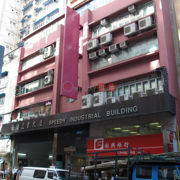 Speedy Industrial Building (Speedy Industrial Building) Kwun Tong|搵地(OneDay)(2)