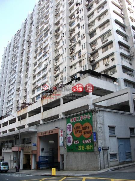 香港搵樓 租樓 二手盤 買樓  搵地   工業大廈 出租樓盤華樂工業中心