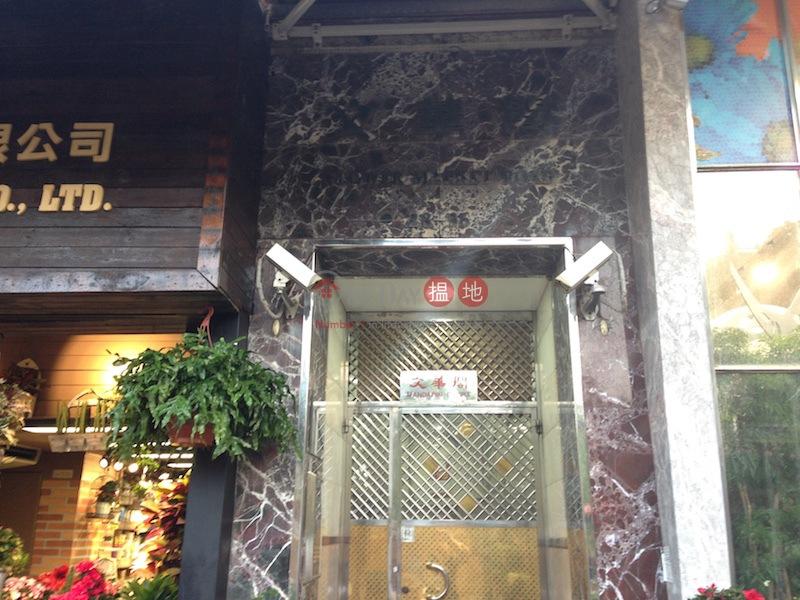 文華閣 (Mandarin Court) 太子|搵地(OneDay)(3)