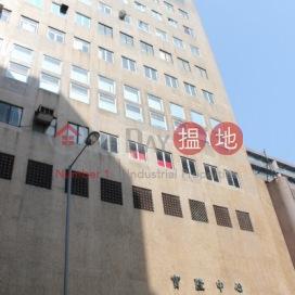 Po Lung Centre|寳隆中心