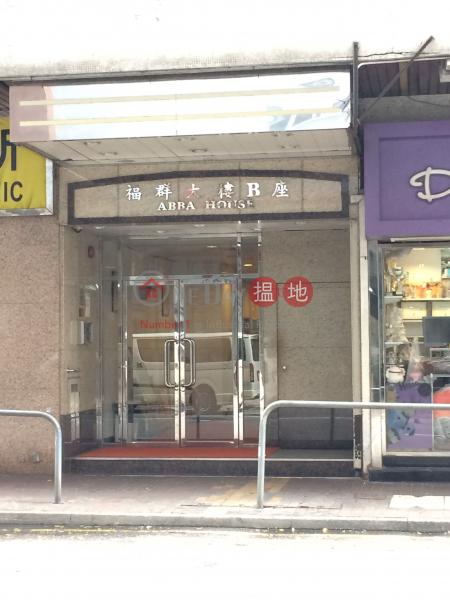 ABBA Commercial Building (ABBA Commercial Building) Aberdeen 搵地(OneDay)(1)