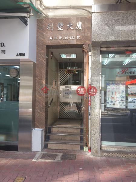 利豐大廈 (Lee Fung Building) 上環|搵地(OneDay)(1)