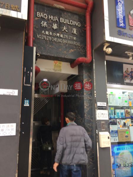 Bao Hua Building (Bao Hua Building) Sham Shui Po|搵地(OneDay)(1)