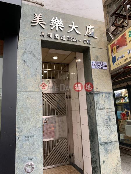 美樂大廈 (Mai Lok Building) 土瓜灣|搵地(OneDay)(1)