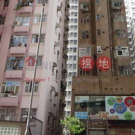 寶林閣,西營盤, 香港島