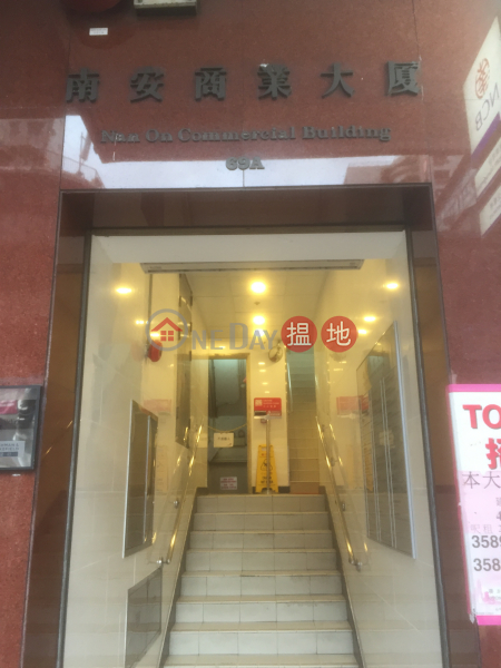 Nan On Commercial Building (Nan On Commercial Building) Hung Hom|搵地(OneDay)(2)