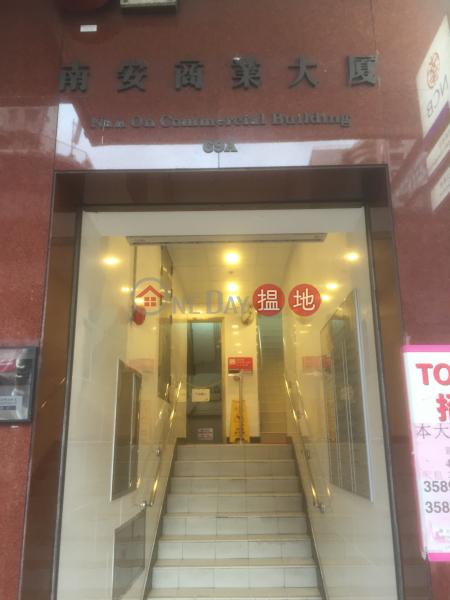 南安商業大廈 (Nan On Commercial Building) 紅磡|搵地(OneDay)(2)