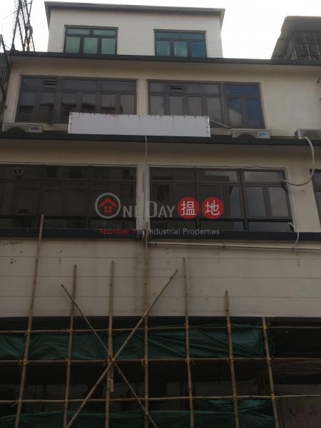同樂街15號 (15 Tung Lok Street) 元朗|搵地(OneDay)(1)