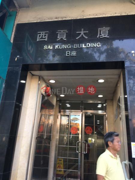 Block B Sai Kung Mansion (Block B Sai Kung Mansion) Sai Kung|搵地(OneDay)(2)