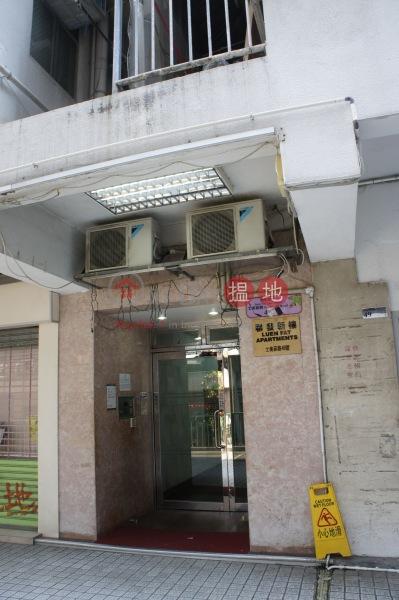 聯發新樓 (Luen Fat Apartments) 堅尼地城|搵地(OneDay)(2)