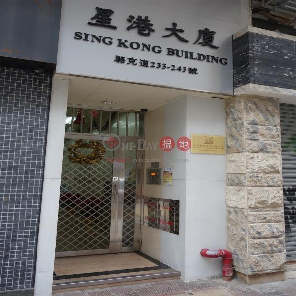 Sing Kong Building (Sing Kong Building) Wan Chai|搵地(OneDay)(1)