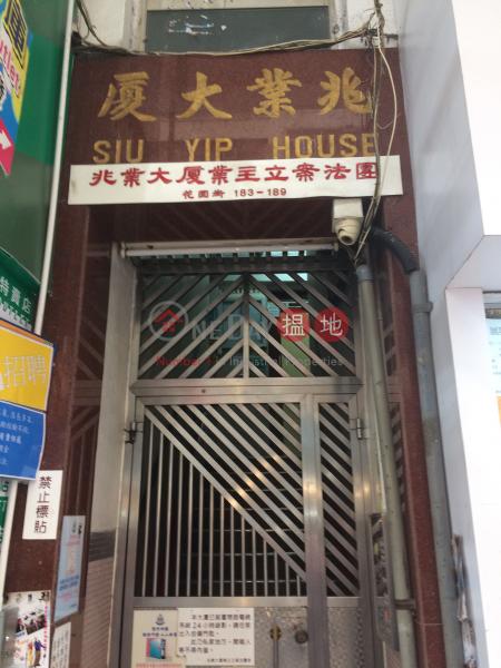 Siu Yip House (Building) (Siu Yip House (Building)) Prince Edward|搵地(OneDay)(2)