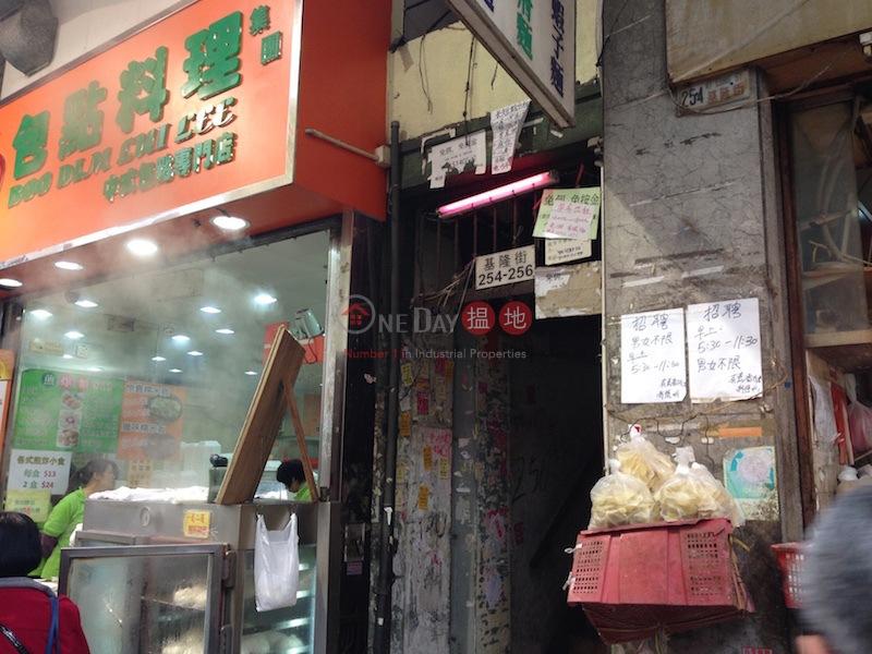 基隆街254-256號 (254-256 Ki Lung Street) 深水埗|搵地(OneDay)(1)