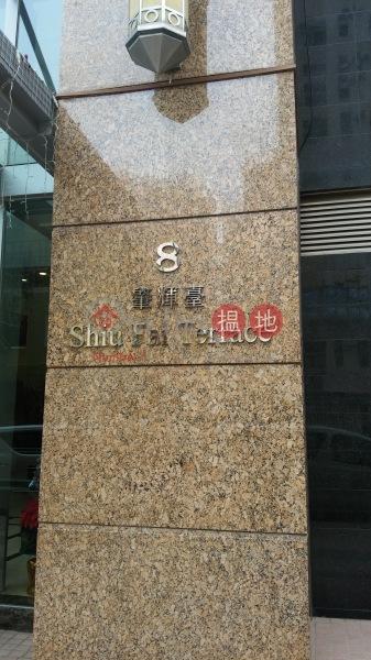 No 8 Shiu Fai Terrace (No 8 Shiu Fai Terrace) Stubbs Roads|搵地(OneDay)(4)