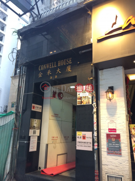金禾大廈 (Conwell House) 中環 搵地(OneDay)(3)