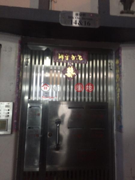 16 Sik On Street (16 Sik On Street) Wan Chai|搵地(OneDay)(2)
