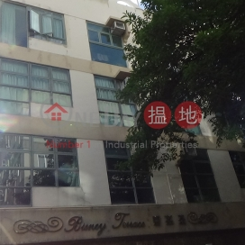 Bisney Terrace|碧荔臺