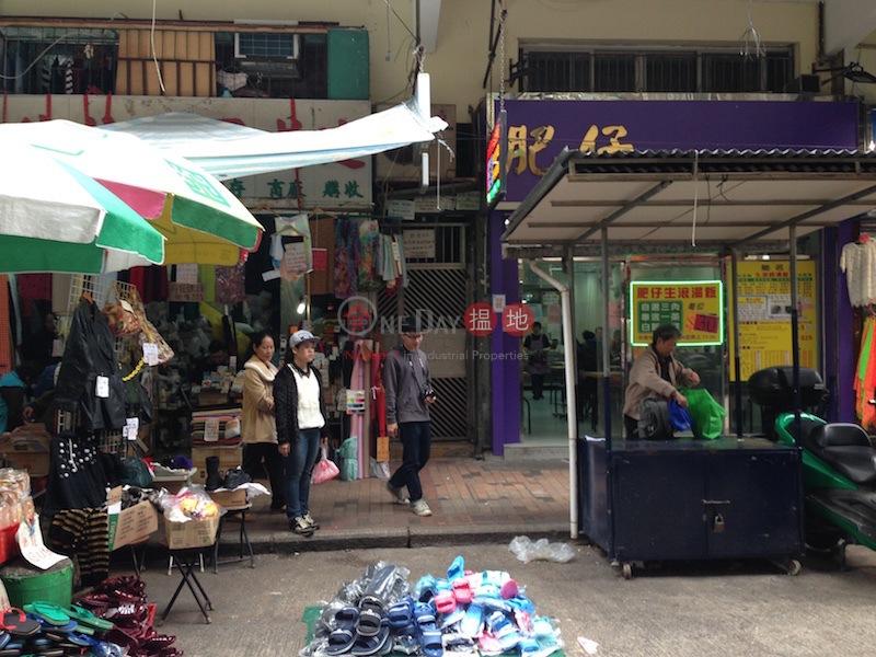 基隆街232-234號 (232-234 Ki Lung Street) 深水埗|搵地(OneDay)(1)