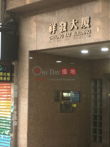 Cheung Fat Building (Cheung Fat Building) Yuen Long|搵地(OneDay)(2)
