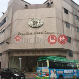 四洲食品網匯中心,西貢, 新界