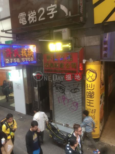 Ka Wing Building (Ka Wing Building) Mong Kok|搵地(OneDay)(3)